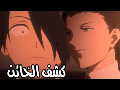 نيفرلاند الموعودة الحلقة 4   كشف هوية الخائن !!!!! صدمة 😨