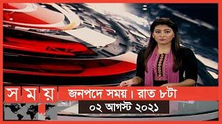 জনপদে সময় | রাত ৮টা | ০২ আগস্ট ২০২১ | Somoy tv bulletin 8pm | Latest Bangladeshi News