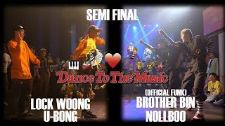 [Dance To The Music Vol 5] Lock Woong & U-Bong vs Brother Bin & Nollboo