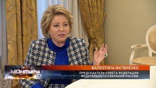 Валентина Матвиенко: «Союзное государство – выгодный и нужный проект для народа наших стран»