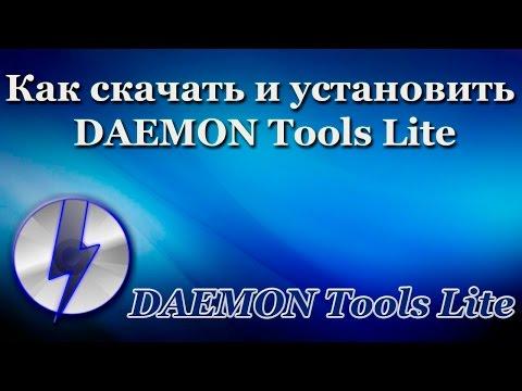 Как скачать и установить DAEMON Tools Lite (2017)
