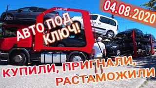 Пригон авто из Европы под ключ: купили, пригнали, растаможили 7 шикарных авто!!!