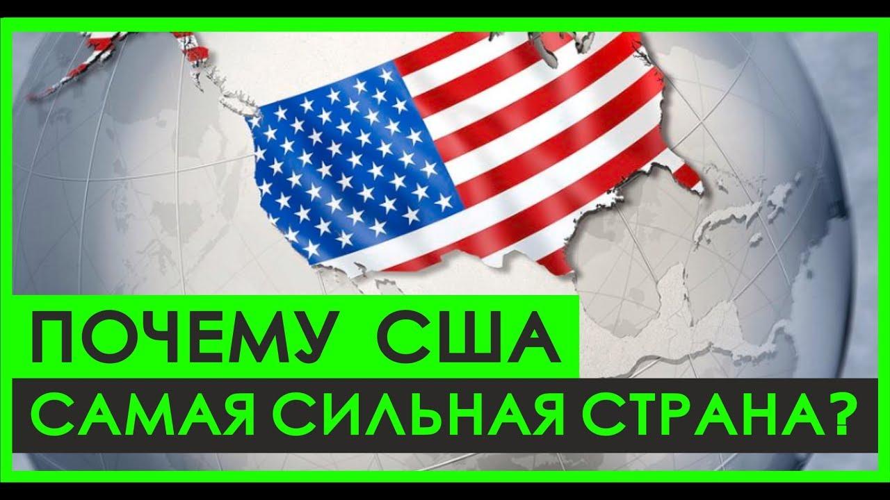 Экономика США | Как География Помогла Америке Стать Сильной? | Автоматические Сайты для Заработка
