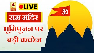 ABP News LIVE TV: Ram Temple Special Coverage | Ayodhya Updates | Bhoomi Pujan Updates