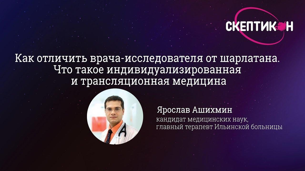 Как отличить врача-исследователя от шарлатана - Ярослав Ашихмин (Скептикон 2017)