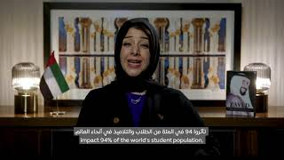 HE Reem Al Hashimy | Expo's Knowledge & Learning Week