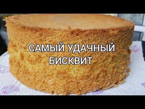 Чудо Бисквит☆ НЕ ОПАДАЕТ НИКОГДА‼ Основа для тортов и пирожных