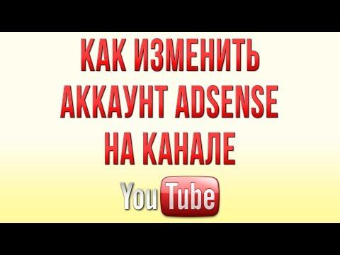 Как Изменить Аккаунт AdSense на Канале Ютуб