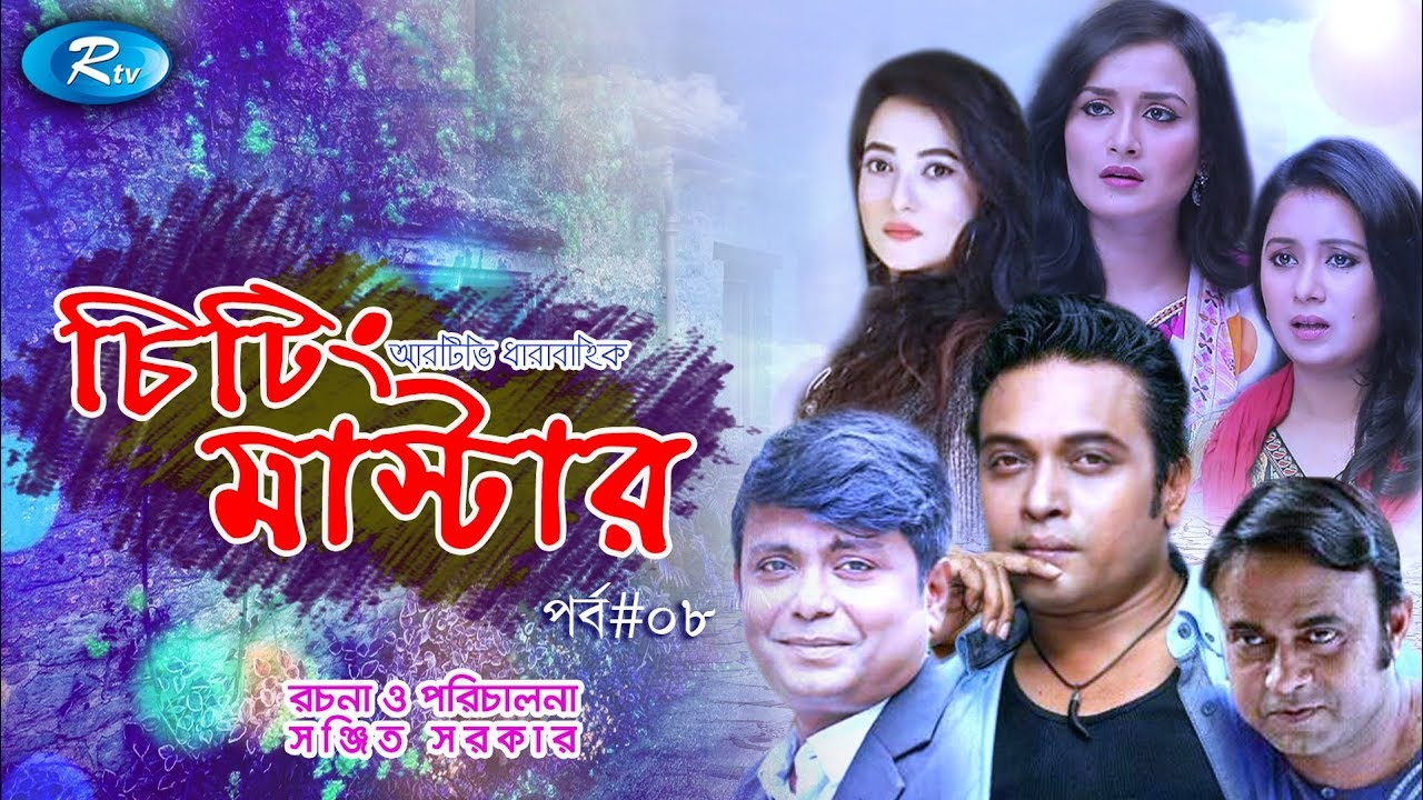 Cheating Master | Ep 08 | চিটিং মাস্টার | Milon | Mili | Nadia | Any | Rtv Drama Serial