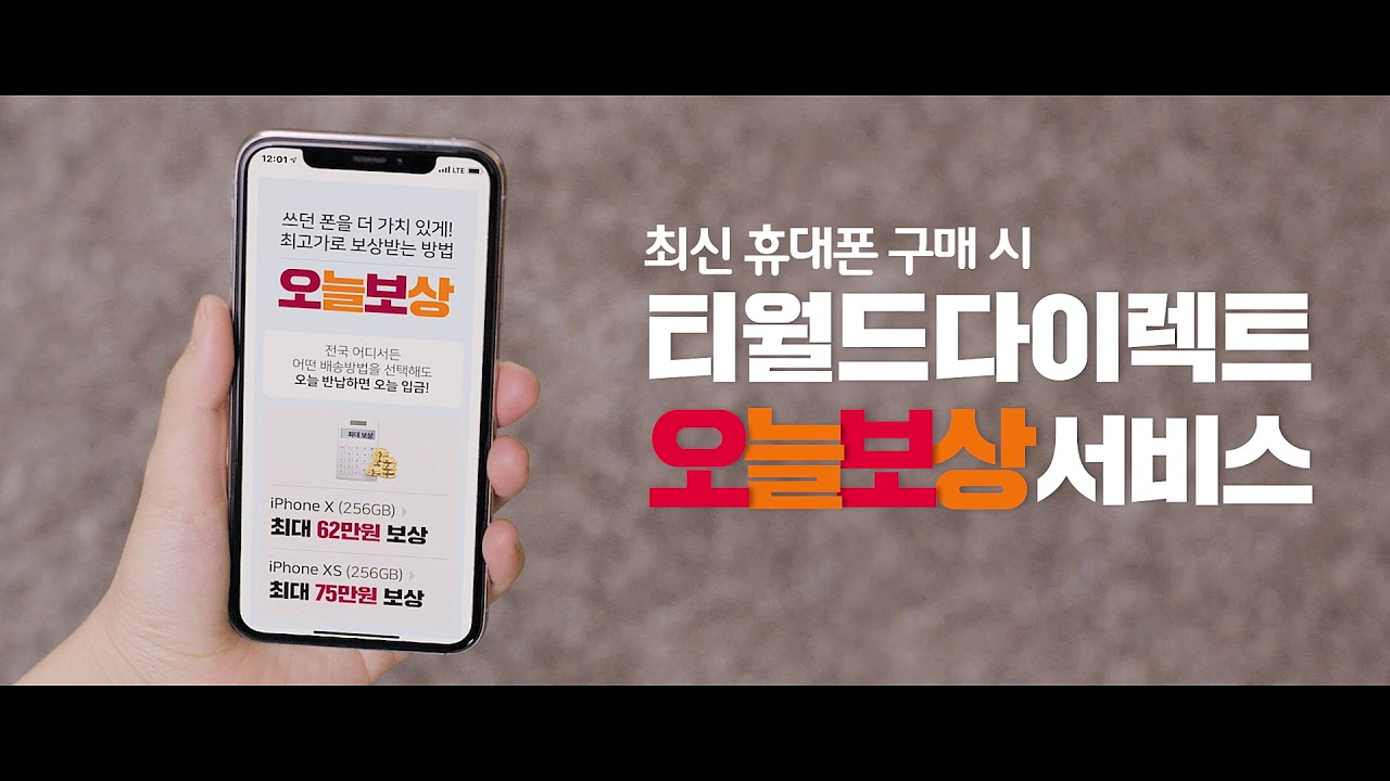 [SK텔레콤] 폰 바꿀 땐 티다 오늘보상