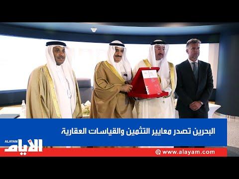 البحرين تصدر معايير التثمين والقياسات العقارية  - نشر قبل 15 دقيقة