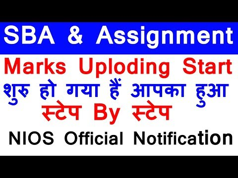 NIOS DELED SBA & Assignment marks uploading start Official Notification