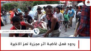 ردود فعل غاضبة من ناشطين حقوقيين اثر المجزرة الاخيرة في تعز