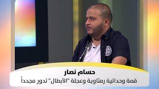 """حسام نصار - قمة وحداتية رمثاوية وعجلة """"الأبطال"""" تدور مجدداً - هذا الصباح"""