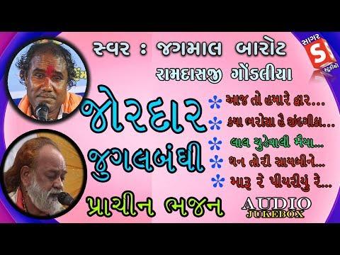 Ramdas Gondaliya - Jagmal Barot   Jordar Jugalbandhi -  Superhit Prachin Bhajan