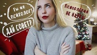 5 МИФОВ О ПСИХОЛОГИИ! #тыжепсихолог cмотреть видео онлайн бесплатно в высоком качестве - HDVIDEO