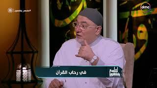 لعلهم يفقهون - الشيخ خالد الجندي يوضح كيف تحدث الرسول مع جبريل؟