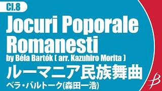 [Cl8] ルーマニア民族舞曲/バルトーク(森田一浩)/ Jocuri Poporale Romanesti/by Béla Bartók (arr. Kazuhiro Morita)