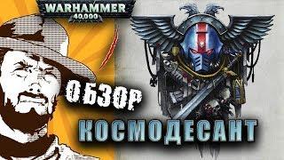 FFH Обзор: Кодекс Space Marines 8 редакции Warhammer Часть 1