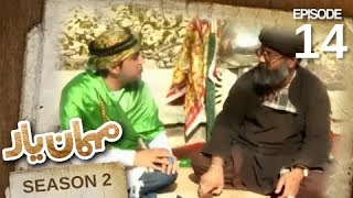 مهمان یار- فصل دوم - قسمت چهاردهم / Mehman-e-Yaar - Season 2 - Episode 14 - Fahim Malang