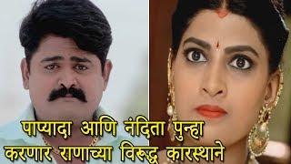 पप्प्या आणि नंदिता मध्ये भांडण, राणा ने केलं दोघांना हैराण I झी मराठी