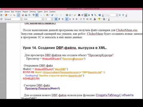 Вопрос: Как просматривать XML файлы?