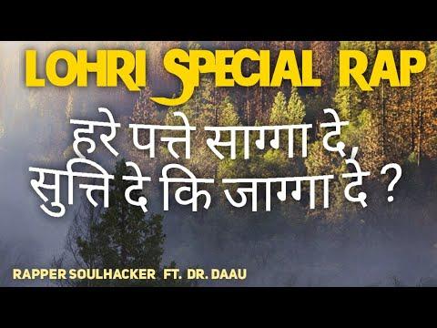 Lohri Special Rap - Rapper SoulHacker ft. Dr. Daau