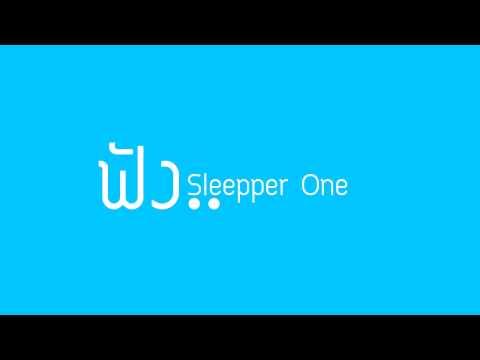 ฟัง (Pls. Listen) - สลีปเปอร์วัน Sleeper One