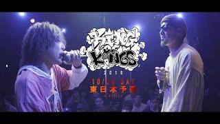 YouTube動画:TERA_Z vs BALA a.k.a. SBKN:KOK 2018 東日本予選 at HARLEM ROUND2-1