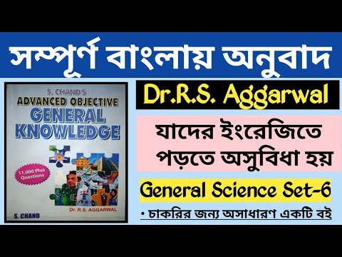 Rs Aggarwal General Knowledge Pdf