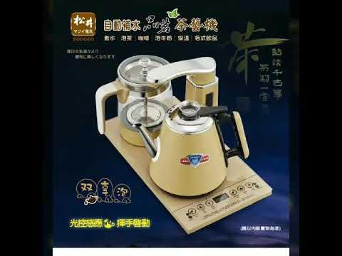 雙享泡 自動補水品茗茶藝機