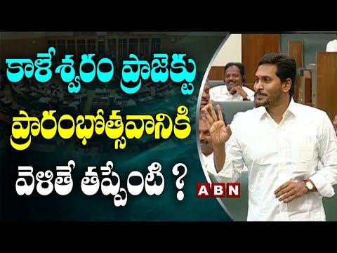 AP CM YS Jagan Speech at AP Assembly | AP Assembly Budget Session 2019