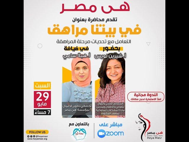 Heya Masr: ندوة في بيتنا مراهق - مؤسسة املنا هي مصر لتنمية المجتمع