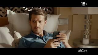 Реклама Tele2 – Безлимитный интернет за границей