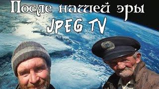 После нашей эры (Русский трейлер) [HD]