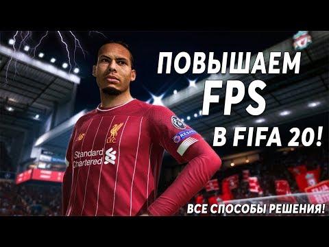 КАК УВЕЛИЧИТЬ FPS В FIFA 20? | ВСЕ СПОСОБЫ РЕШЕНИЯ!