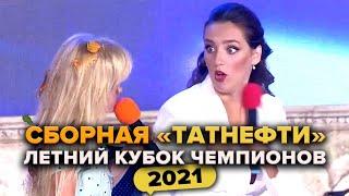 КВН Сборная Татнефти Приветствие Летний кубок чемпионов 2021