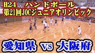 平成24年第21回JOCジュニアオリンピックハンドボール大会                 愛知選抜VS大阪選抜(フルバージョン)