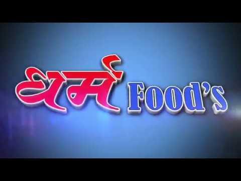 Best add ever Dharm Food's parcel service at himatnagar gujarat punjabi food, chinese food, pizza
