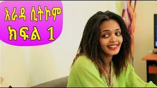АЉА€«А‹і А‹µА€«А€» АЉАЌЌА€Ќ 1 Arada Ethiopian Sitcom Drama Part 1
