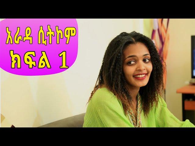 """""""አራዳ"""" ድራማ ክፍል 1/ Arada Ethiopian Sitcom Drama Part 1"""