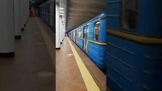 Поезд метро на станции Святошин в Киеве!!! #святошин #метро