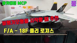 [프라모델] 아카데미 MCP - 1/72 F/A-18F…