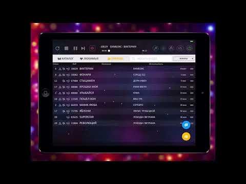 Управление караоке Evolution Pro2 с планшета IPad. Приложение EvoControl.