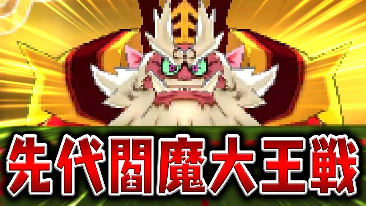 妖怪ウォッチ3先代閻魔大王戦 Youtube