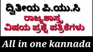 Political science important question papers Karnataka pu Board