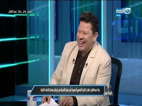 رضا عبد العال : يا مصر اللي معاه فلوس و علاقات باتحاد الكرة بيصعد ل الدوري الممتاز 'نمبر وان'