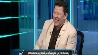 رضا عبد العال : يا مصر اللي معاه فلوس و علاقات باتحاد الكرة بيصعد ل الدوري الممتاز