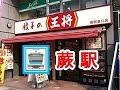 【世界の車窓から 】西川口駅から蕨駅 日本のJR京浜東北線