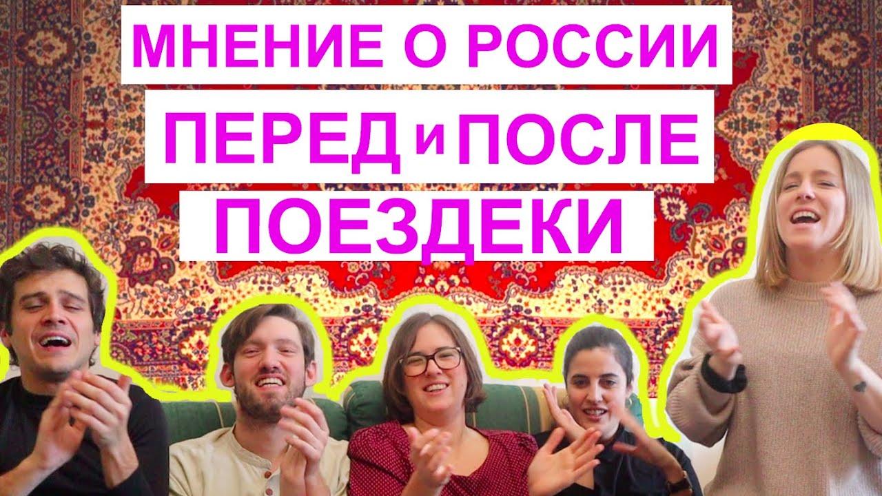 Испанские друзья говорят о России